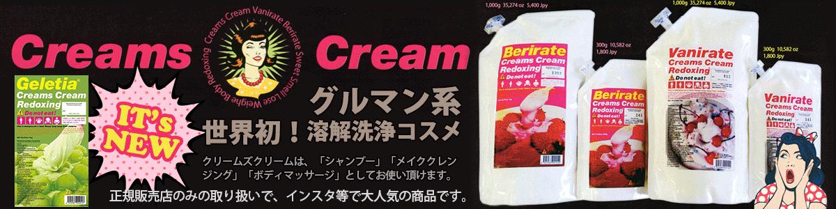 creams cream